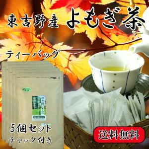 よもぎティーバッグ 5個セット 奈良東吉野産100%無農薬で栽培しています  2.5gX30包x5  送料無料|zakka-yasan