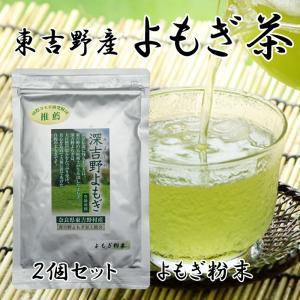 よもぎ粉末 2個セット 奈良東吉野産100%無農薬で栽培しています  45g入x2      送料無料|zakka-yasan