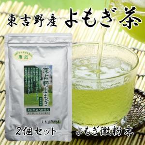 よもぎ微粉末 2個セット  奈良東吉野産100%無農薬で栽培しています  45g入x2    送料無料|zakka-yasan