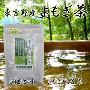 よもぎ 風呂茶 6個入 国産 無農薬 で栽培しています 奈良東吉野産100%  15gX6包x5個セット 送料無料|zakka-yasan