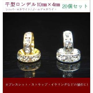 10ミリロンデル20個セット263円シルバー×白orゴールド×白