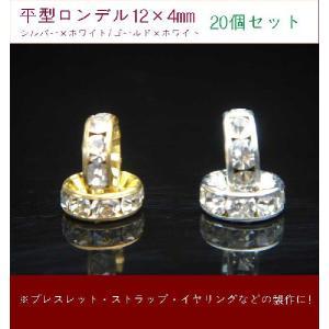 12ミリロンデル20個セット315円シルバー×白orゴールド×白