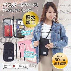 パスポートケース 首下げ スキミング防止 防水 軽量 斜め掛け ブラック グレー
