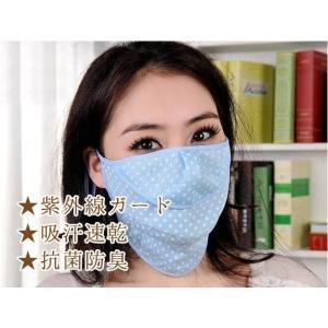 呼吸のしやすい日よけマスク UV加工 立体設計で呼吸が楽ちん 日焼から顔を守る!! ガーデニング、農...