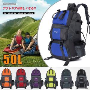 リュック 50L 登山 ポーチ リュックサック カジュアル ...