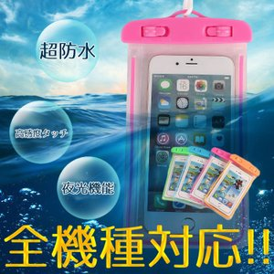 スマホ防水ケース 全機種対応 iPhone Galaxy Xperia AQUOS arrows ファーウェイ 夜光効果 タッチパネル 超防水 得トク2WEEKS セール|zakkacity