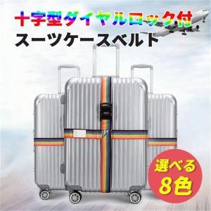 サイズ(約):420cm×5cm  空港などでスーツケースを預ける際に安心のスーツケースベルト。  ...