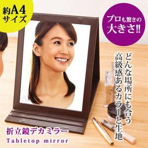 折立鏡デカミラー 約A4サイズ 特大ミラー プロメイク 化粧鏡 卓上