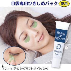 目袋専用 美容パック 目元たるみ対策 コスメ 夜用 化粧品 ビューナアイバッグリフト ナイトパック