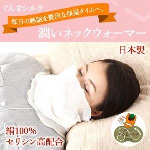 シルクのやさしさでお肌やのどを守ります!首から頭まで潤い包む、セリシン高配合シルクのネックウォーマー...
