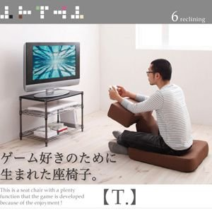 ゲーム専用 イス 座椅子 ゲーム用におすすめ ゲームを楽しむ多機能座椅子【T.】ティー 送料無料