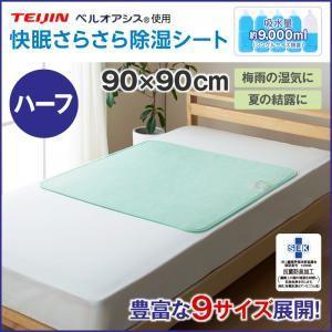 布団の湿気対策シート 湿気吸収 快眠さらさら除湿シート ハーフサイズ 送料無料