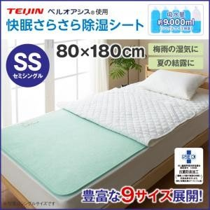 布団の湿気対策シート 湿気吸収 快眠さらさら除湿シート セミシングルサイズ 送料無料