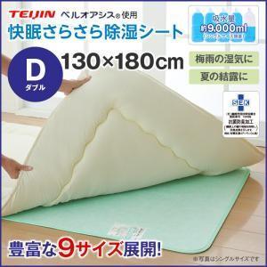布団の湿気対策シート 湿気吸収 快眠さらさら除湿シート ダブルサイズ 送料無料