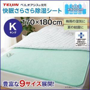 布団の湿気対策シート 湿気吸収 快眠さらさら除湿シート キングサイズ 送料無料