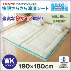 布団の湿気対策シート 湿気吸収 快眠さらさら除湿シート ワイドキングサイズ 送料無料