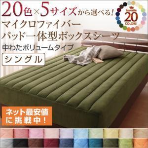 マイクロファイバー布団カバー 20色から選べるマイクロファイバーカバー ベッド用敷パッド一体型ボックスシーツ 中わたボリュームタイプ シングルサイズ