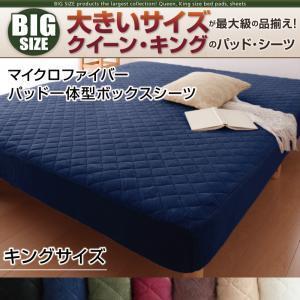 マイクロファイバー布団カバー 7色から選べるマイクロファイバーカバー ベッド用敷きパッド一体型ボックスシーツ キングサイズの写真