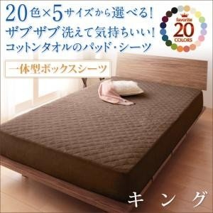 綿タオル地 布団カバー!20色から選べるコットンタオルの敷きパッド一体型ボックスシーツ キングサイズ...
