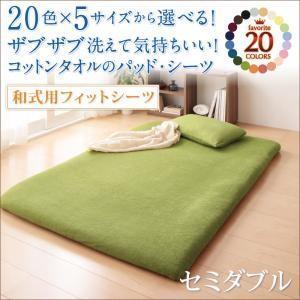 綿タオル地 布団カバー 20色から選べる コットンタオルの敷き布団用カバー フィットシーツ セミダブルサイズの写真