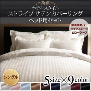 9色から選べるホテルスタイル ストライプ柄サテン素材 ベッド用布団カバー3点セット シングルサイズの写真