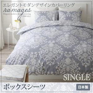コットン 日本製 布団カバー ラマージュ ベッド用ボックスシーツカバー 単品 シングルサイズ