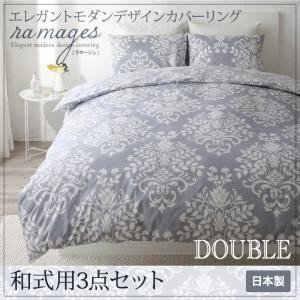 コットン 日本製 布団カバー ラマージュ ラマージュ 和式布団用3点セット ダブルサイズの写真