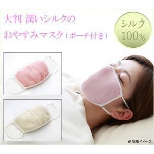 シルクマスク 夜用マスク 大判 潤いシルクのおやすみマスク(...