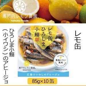 レモ缶シリーズ おつまみにもぴったりなアヒージョ!  お酒のおつまみとしてオススメ。熟成藻塩レモンと...