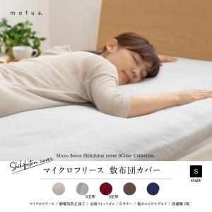 暖かい マイクロフリース素材 敷き布団カバー マイクロフリース敷布団カバー フィット式 シングルサイズの写真