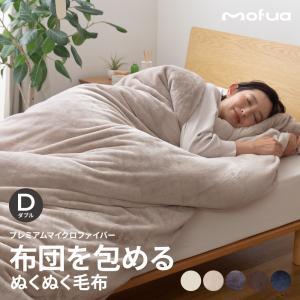 掛け布団カバーにもなる毛布 マイクロファイバー毛布が新登場!  布団をカバーのように毛布の中に入れる...