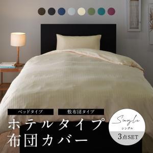 布団カバーセット サテン調 ストライプ柄 ホテルタイプ 布団カバー3点セット 敷布団用/ベッド用 シングルサイズの写真