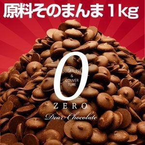 そのまんまディアチョコレート ミルク味/ビター味 訳あり 不揃い 業務用 メガ盛り 板チョコの原料