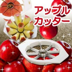 りんごや梨が簡単に8等分にアップルカッター  直径9.5cmまでのりんごや梨に対応。りんごが簡単に切...