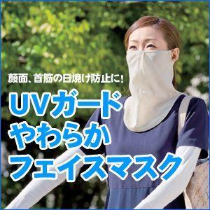 大判フェイスマスクなので、顔面下半分をすっぽり覆うことができます!UVガード やわらかフェイスマスク...