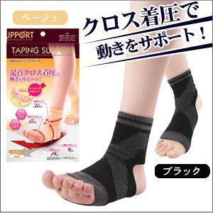 テーピングをしたような引き締め感!  足首と甲まわりに着圧部分を配置。足首の安定、つま先上がりで歩き...