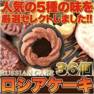 ロシアケーキ どっさり 36個セット モンドセレクション銅賞...