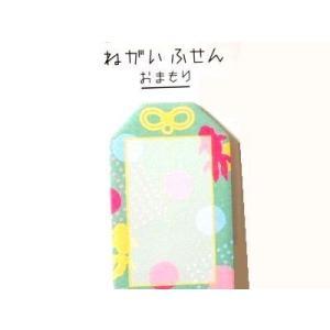 ねがい付箋 お守り (金魚)|zakkahibinene