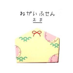ねがい付箋 絵馬 (青海波)|zakkahibinene