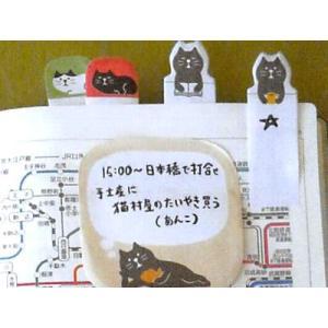 DECOLE concombre くつろぐ猫のふせんセット|zakkahibinene