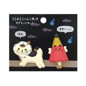 DECOLE うらめしにゃんこ夜行 マグネットセット (猫又&唐傘)|zakkahibinene
