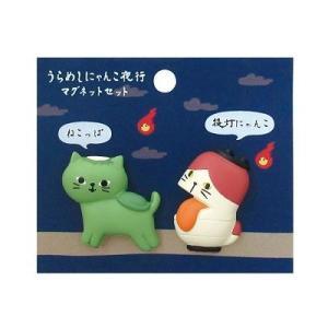DECOLE うらめしにゃんこ夜行 マグネットセット (ねこっぱ&提灯)|zakkahibinene