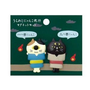 DECOLE うらめしにゃんこ夜行 マグネットセット (一つ目&三つ目)|zakkahibinene