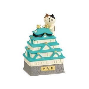 DECOLE concombre 大阪城よじのぼり猫 zakkahibinene