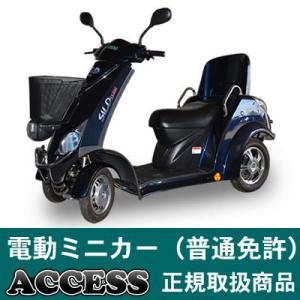 電動ミニカー 電動バイク シルドSX4W(ダークブルー) アクセス zakkaichibaev