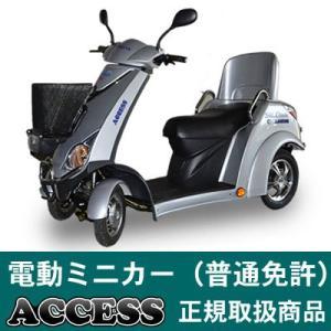 電動ミニカー 電動バイク シルドSX4W(シルバー) アクセス zakkaichibaev