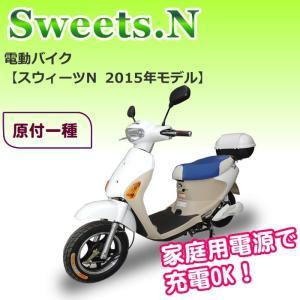 2015年モデル電動バイク 電動スクーター スウィーツ・N ...