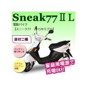 2015年モデル 電動バイク 電動スクーター スニーク77/...