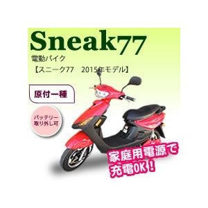 2015年モデル 電動バイク 電動スクーター スニーク77 ...