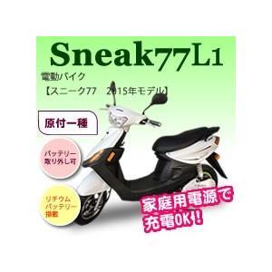 2015年モデル 電動バイク 電動スクーター スニーク77L...